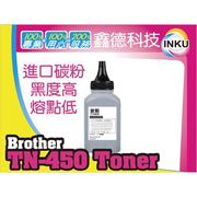 ✋INKU✋Brother TN-450 填充碳粉 TN450 HL-2240D 2220 7360 7460