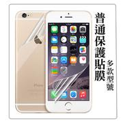 橙本*iphoe6S I6S plus M8 NOTE3 EYE 820 保護貼 保護膜 普通貼 手機HTC 正 背