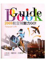 Guide Book2009航空城魅力GO!