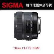 【SIGMA】30mm F1.4 DC HSM [ART] (恆伸公司貨)