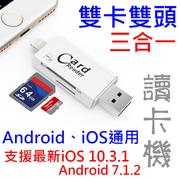 【三合一】Apple Android 通用 SD/TF大小雙卡 3合1讀卡機/Lightning/手機/平板/128G/雙頭龍/iphone/ipad-ZY
