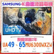 【SAMSUNG三星】65吋 MU6300 曲面 Smart 4K UHD TV《UA65MU6300WXZW》全機保固二年