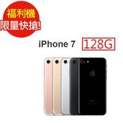 福利品_iPhone 7 128GB - 七成新C