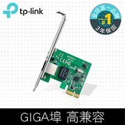 TP-LINK Gigabit PCI-Express 網路卡(TG-3468)