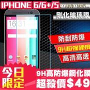 【創駿】【CB0002】 9H 鋼化玻璃膜 APPLE iPhone 6 PLUS I5s M4 Z4 C3 T3 T2 Z3 mini M9 M8 M7 816 Zenfone2 5.5