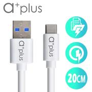 【a+plus】USB3.1 TypeC to USB3.0飆速傳輸/充電線-20CM(ACB-U312)
