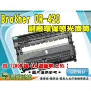 BROTHER DR-420 環保感光滾筒/感光鼓