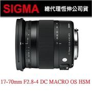 【SIGMA】17-70mm F2.8-4 DC MACRO OS HSM [Contemporary] (恆伸公司貨)