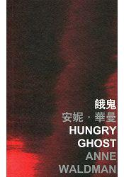 餓鬼 Hungry Ghost