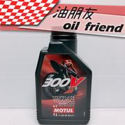 -油朋友- 魔特 MOTUL 300V FACTORY LINE ROAD RACING 4T 15w50雙酯  1L