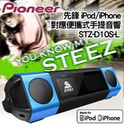 Pioneer 先鋒 STEEZ STZ-D10S-L iPod/iPhone對應便攜式手提音響