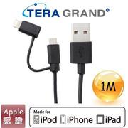 【1M】Tera Grand Apple認證8Pin+USB傳輸線-黑(APL-WI071-BK)