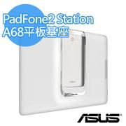 ASUS PadFone 2 Station A68 平板基座
