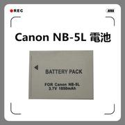 CANON NB5L電池900IS 910IS 950IS 990IS 960IS SD700  NB5L充電器
