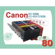 【U-like】◎隨貨附發票 Canon iP3680/iP4680/iP4760/MP545/MP568/MX868/MX876/MP638相容墨水匣PGI-820BK/CLI-821C/821M/821Y/821BK/820/821