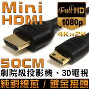 【K-Line】Mini HDMI to HDMI 1.4版 影音傳輸線(50CM)