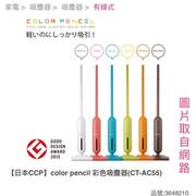 日本CCP_color pencil 彩色吸塵器