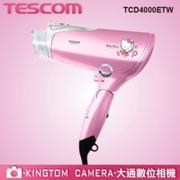 【TESCOM】TESCOM TCD4000TW Hello kitty限定版 TCD4000 膠原蛋白吹風機 公司貨 保固12個月 24期零利率