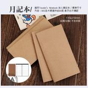 《DA量販店》月間手帳 適用於 Traveler's Notebook 旅人筆記本 標準尺寸(84-0008)