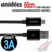 PC PARTY 安億迪 anidees 3A 0.6M micro USB to USB 傳輸/充電線
