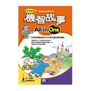 機智故事All in One