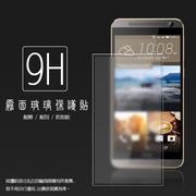 霧面鋼化玻璃保護貼 HTC One E9+ dual sim / E9 Plus / One E9