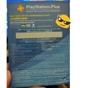 PS4 PlayStation plus 14天會籍