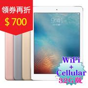【再折700元 Apple】 iPad Pro 9.7吋(32G/LTE+通話) 四色※送多功能支架※