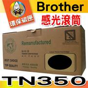 YUANMO Brother TN350(DR350) 感光滾筒(鼓)