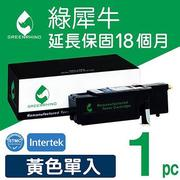 Greenrhino 綠犀牛 for Fuji Xerox DocuPrint CP115w / CP116w (CT202267) 黃色高容量環保碳粉匣(1.4K) CT202267