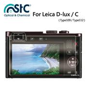 【STC】For LEICA C (Type 112), D-LUX (Type 109) - 9H鋼化玻璃保護貼