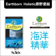 :貓點點寵舖: Earthborn holistice原野優越〔海洋精華成犬,5磅〕750元