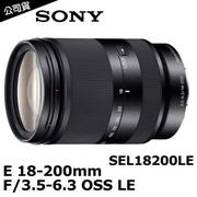 SONY E 18-200mm F3.5-6.3 OSS LE (公司貨)(SEL18200LE).-送防潮箱+保護鏡(62)+拭鏡筆