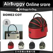 AirBuggy for Dog 寵物座艙Cot S Plus(預購)