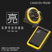 亮面螢幕保護貼 卡西歐 CASIO EX-FR100 鏡頭+螢幕 自拍神器 保護貼 亮貼 亮面貼