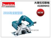 【台北益昌】 2017年全新到貨 日本 牧田 Makita 4100NH3Z 110mm 切石機 大理石切割機 切斷機