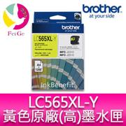 【Brother】LC565XL-Y 原廠高容量黃色墨水匣  適用機型:MFC-J2310,MFC-J2510,MFC-J3520,MFC-J3720(LC565XL-Y)