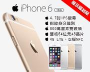 【福利機】iPhone 6 16GB (6.4折)