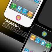 iPhone 5/iPad4/iPad mini/iPod touch通用型HOME鍵立體保護貼