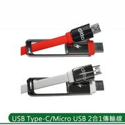 【Enjoy】USB Type-C / micro usb 二合一傳輸線(支援 Z580)