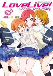 LoveLive! School idol diary (2)