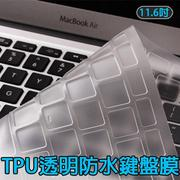 Apple macbook Air 11.6吋TPU透明防水鍵盤保護膜