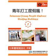 電子書 Taiwanese Young People Embrace Working Holidays青年打工度假瘋!