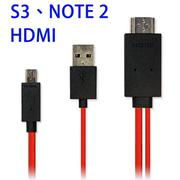 【HDTV 視訊轉換USB線】SAMSUNG GALAXY S3 i9300 i9308 /S4 i9500 /Note 4 MHL Adapter/MHL To HDMI 視訊線/視訊轉換線