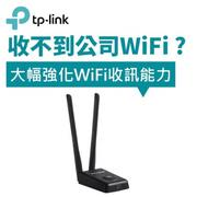 TP-LINK TL-WN8200ND 300M 11n USB 高功率無線網卡
