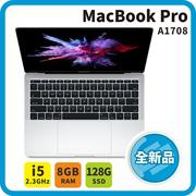 "【全新品】APPLE 2017 MacBook Pro 13""吋 (A1708)--MPXR2TA/A-- i5/8G RAM/128G SSD /Thunderbolt x2"