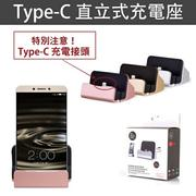 TypeC DOCK Type-C DOCK 充電座 可立式 HTC U Ultra、HTC 10 M10 、HTC U Play、HTC 10 evo