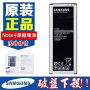 三星 SAMSUNG Galaxy Note4/N910u 100%正原廠電池 支援NFC 容量3220mah【翔盛】