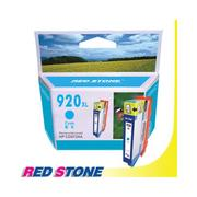 RED STONE for HP CD972A環保墨水匣(藍色)NO.920XL