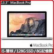 【12期分期0%】【2017.8 新款】APPLE  MacBook Pro 13吋 ★MPXQ2TA/A太空灰 ★MPXR2TA/A 銀色 ★ 2.3G 8G 128G SSD